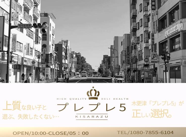 プレプレ5 - 木更津・君津