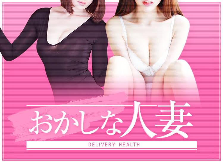 おかしな人妻 - 錦糸町