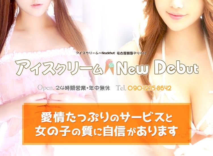 アイスクリーム NewDebut - 名古屋