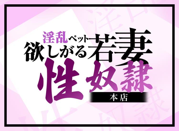 淫乱ペット欲しがる若妻性奴隷 本店 - 梅田