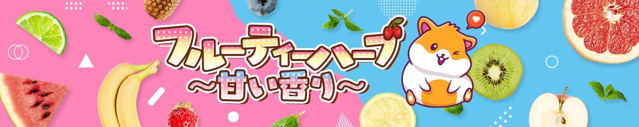 フルーティーハーブ〜甘い香り〜 - 福岡市・博多