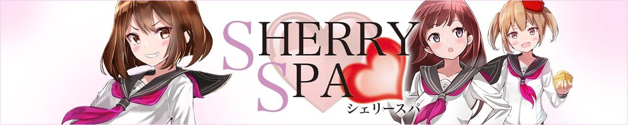 SherrySpa~シェリースパ