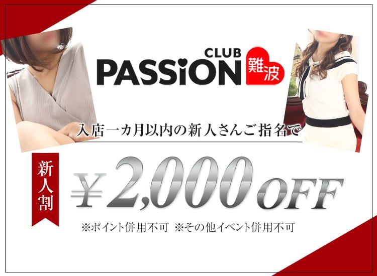 クラブ パッション難波店 - 難波