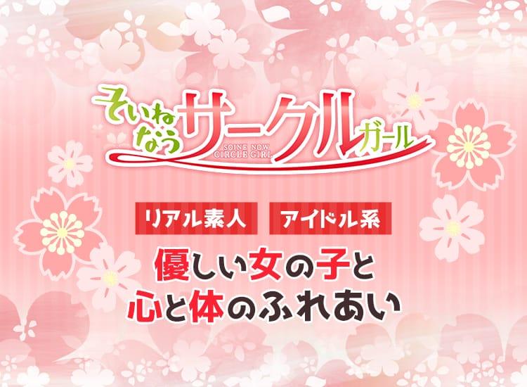 サークルガール - 梅田