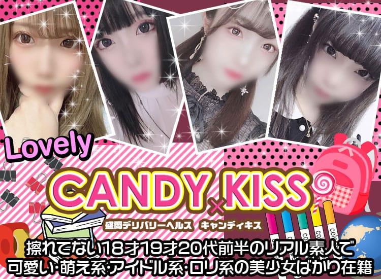 Candy kiss - 盛岡