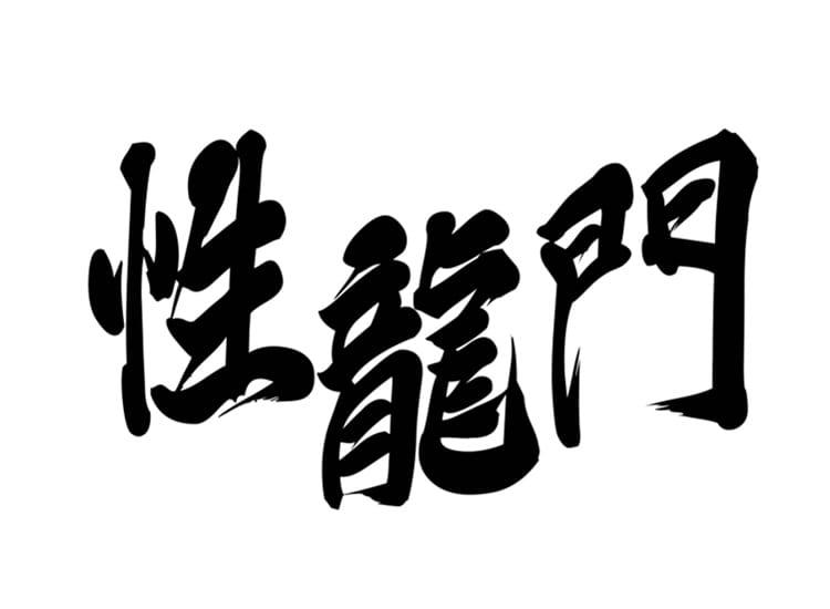 性龍門 - 郡山