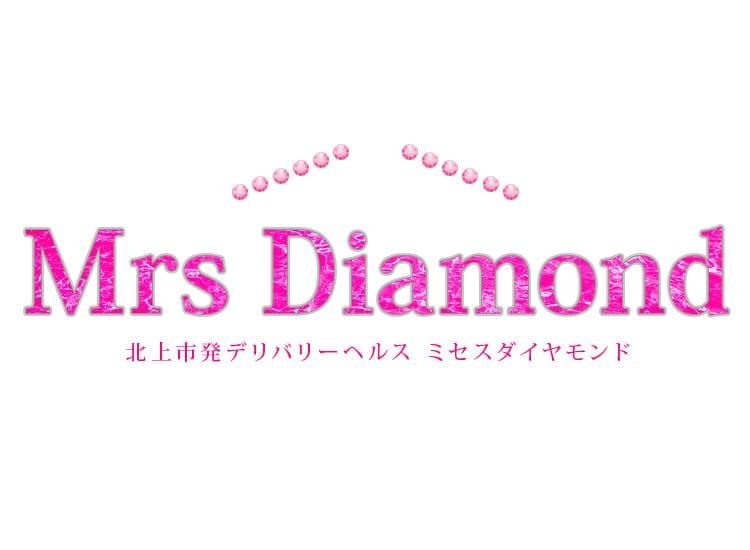Mrs diamond - 北上