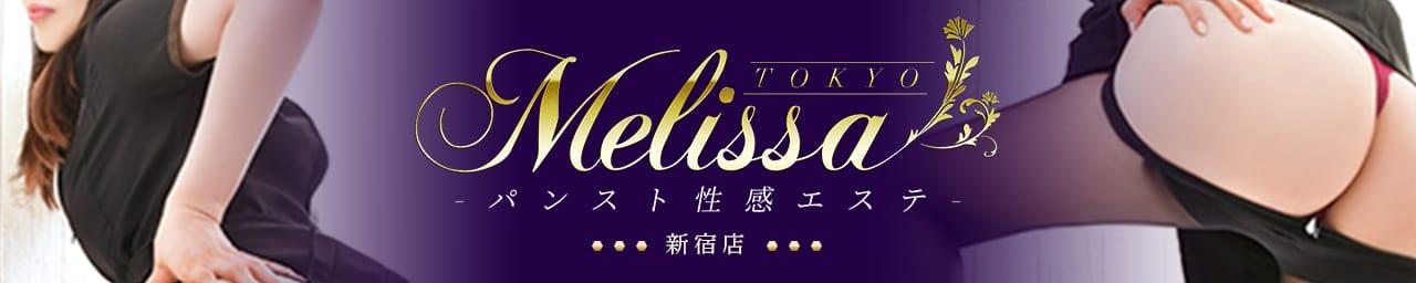 メリッサ東京 新宿店 - 新宿・歌舞伎町