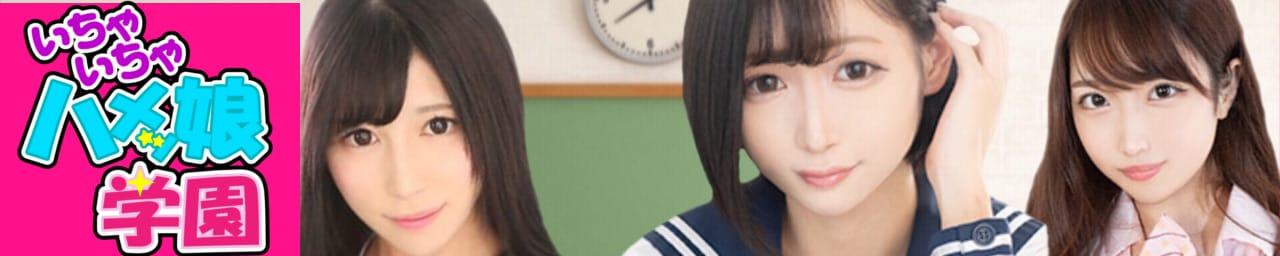 いちゃいちゃ!ハメッ娘学園☆ - 名古屋
