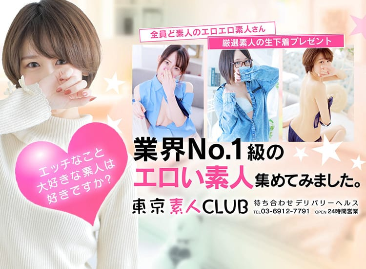 東京素人CLUB - 池袋