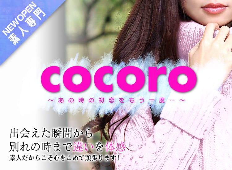 cocoro - 広島市内