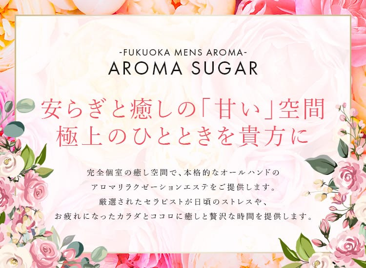 Aroma Sugar ~アロマシュガー~ - 福岡市・博多