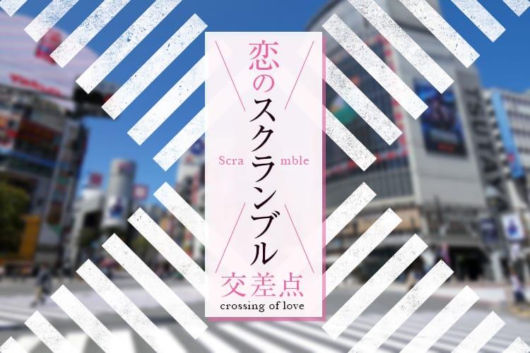 恋のスクランブル交差点 - 渋谷