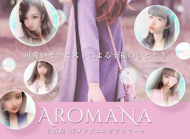 アロマーナ栄 - 名古屋