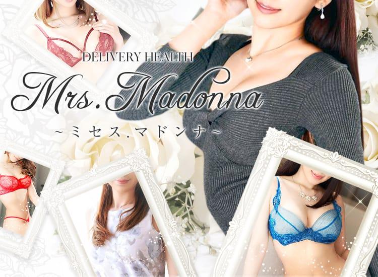 Mrs.Madonna~ミセス.マドンナ - 新橋・汐留