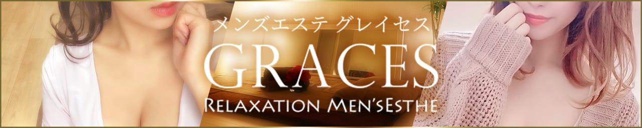 Graces 横浜・関内ルーム