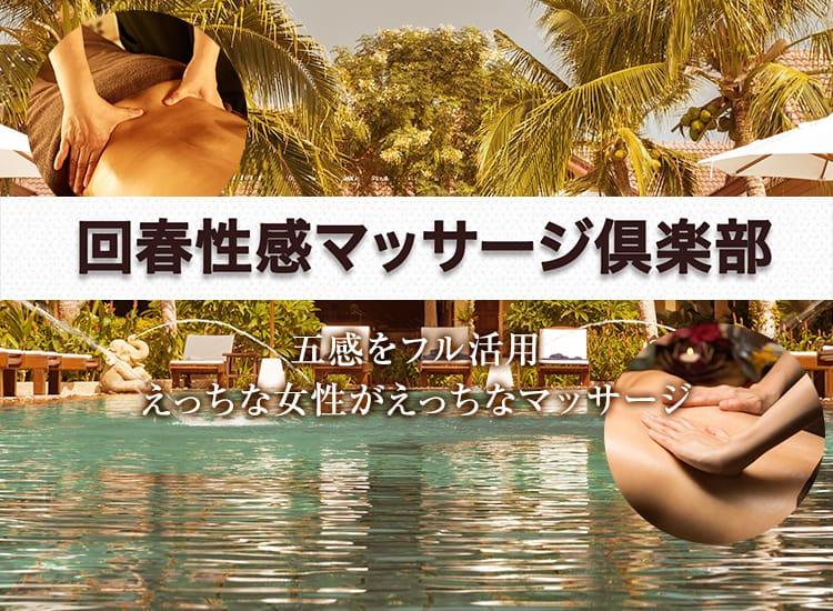 回春性感マッサージ倶楽部 - 倉敷
