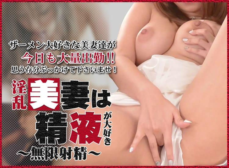 淫乱美妻は精液が大好き~無限射精~ - 浜松