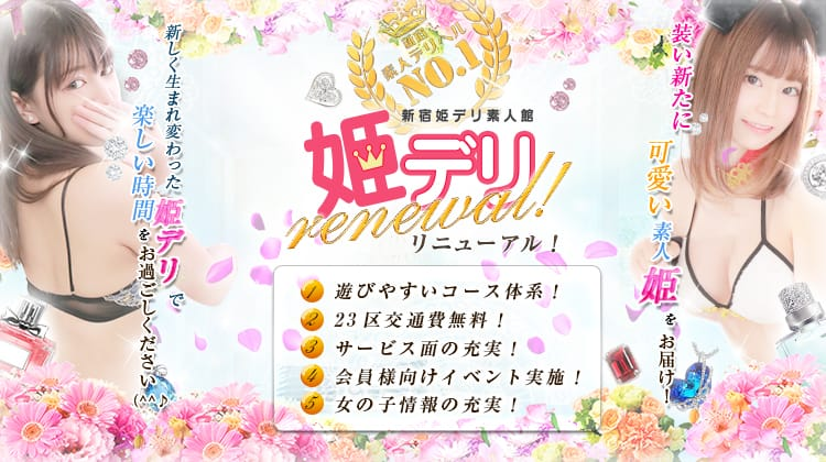 新宿~姫~デリヘル 素人館☆ - 新宿・歌舞伎町