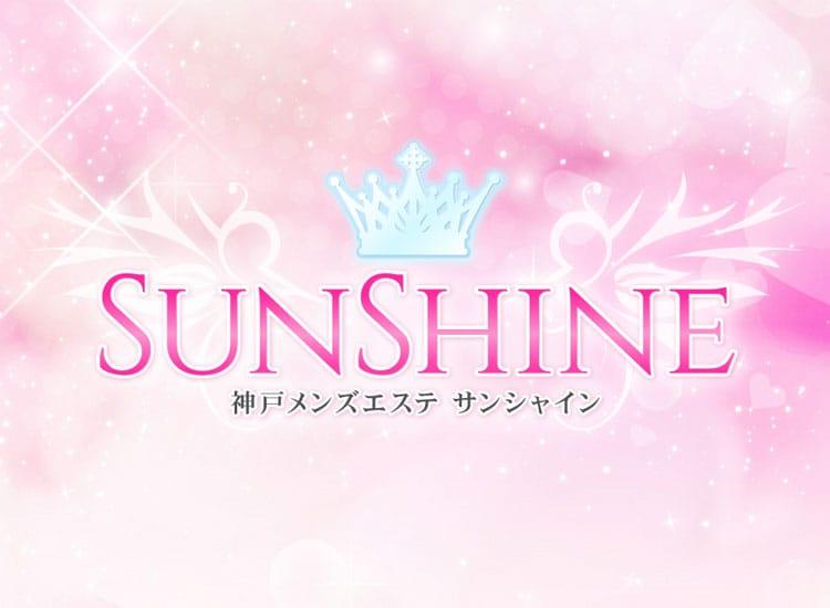 Sunshine~サンシャイン - 神戸・三宮