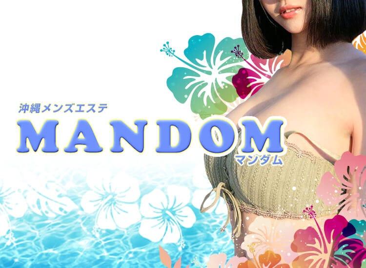 マンダム - 沖縄市内・宜野湾