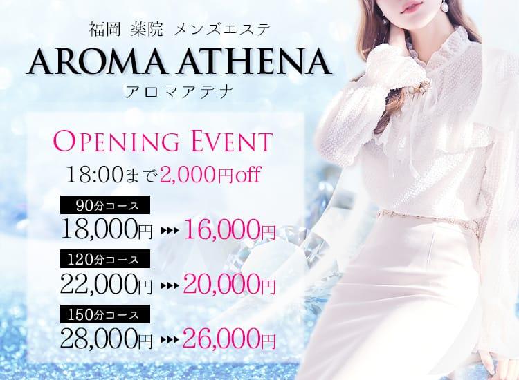 AROMA ATHENA~アロマアテナ~ - 中洲・天神