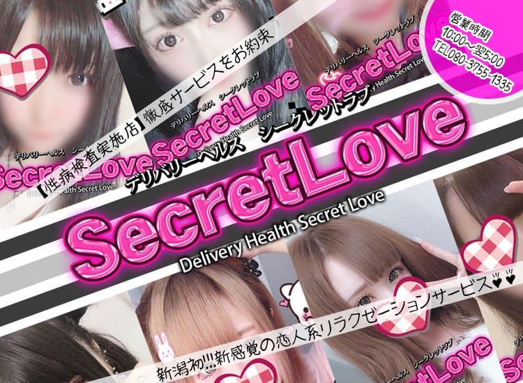 Secret Love - 新潟・新発田
