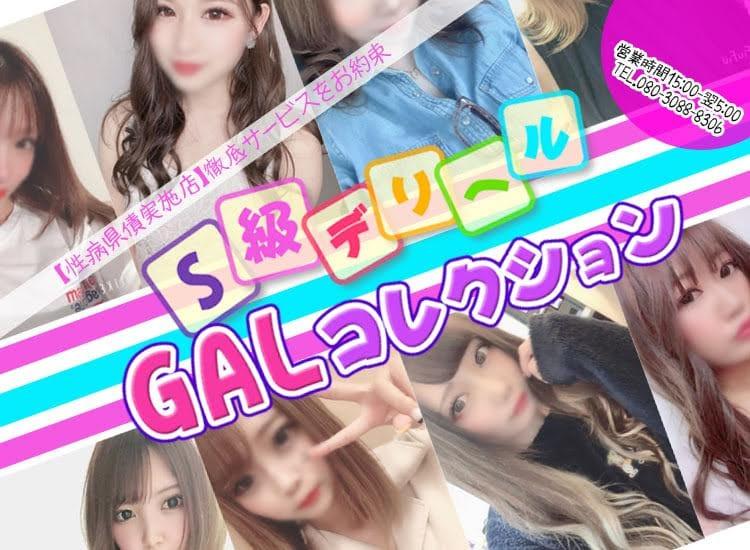 S級☆GALコレクション - 北上