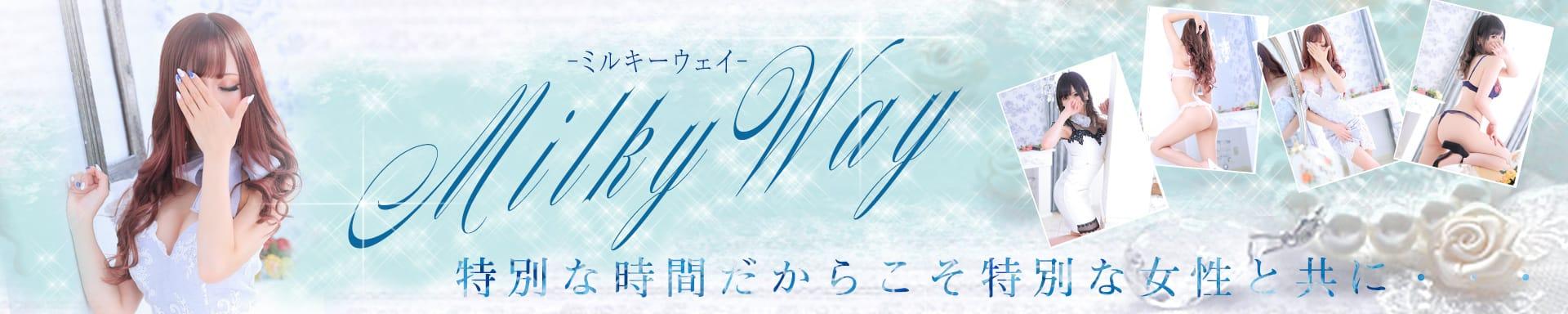 Milky Way - 金沢