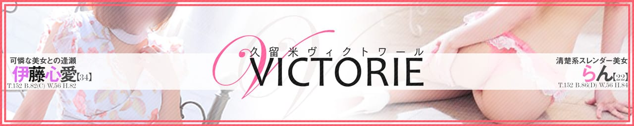 Kurume Victorie