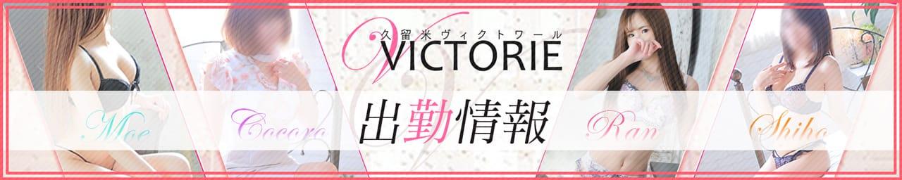 Kurume Victorie その3