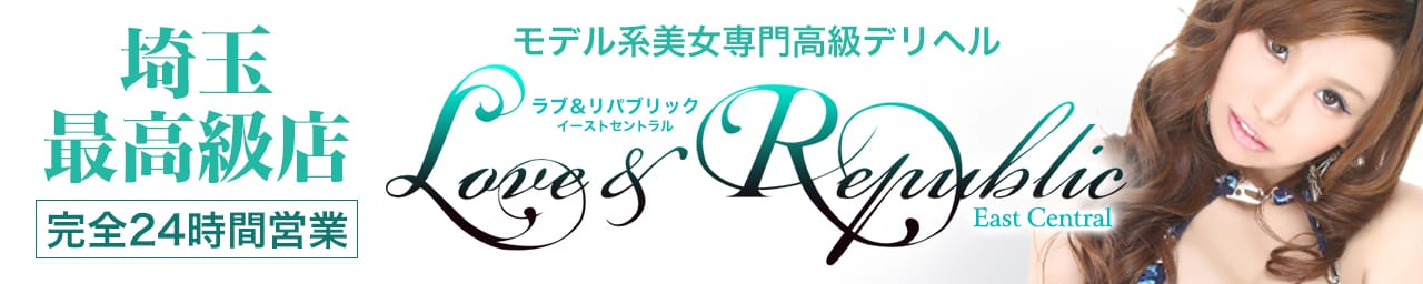 Love&Republic EastCentral(ラブ&リパブリック イーストセントラル)