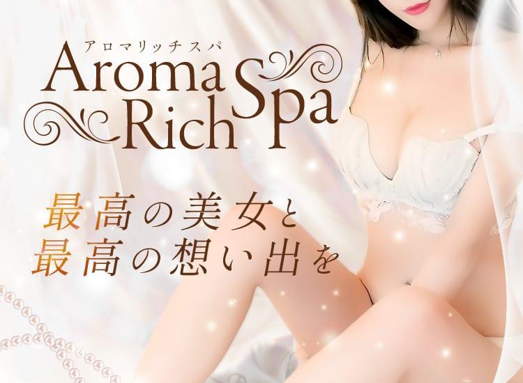 Aroma Rich Spa(アロマリッチスパ) - 静岡市内