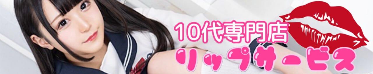 10代専門店☆リップサービス - 名古屋