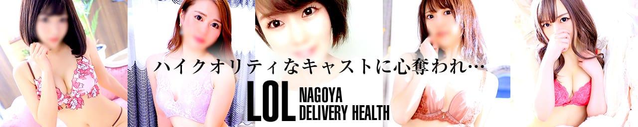 LOL(エルオーエル) - 名古屋