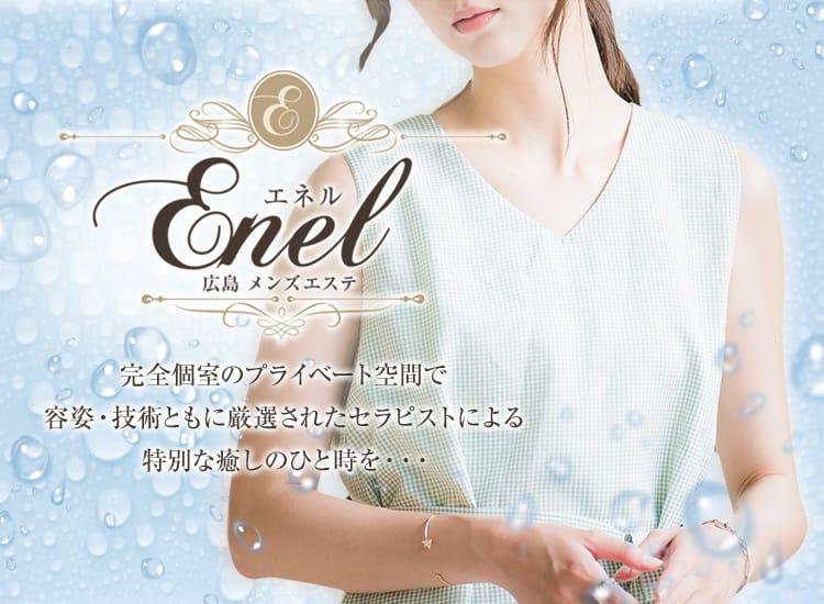 ENEL(エネル) - 広島市内