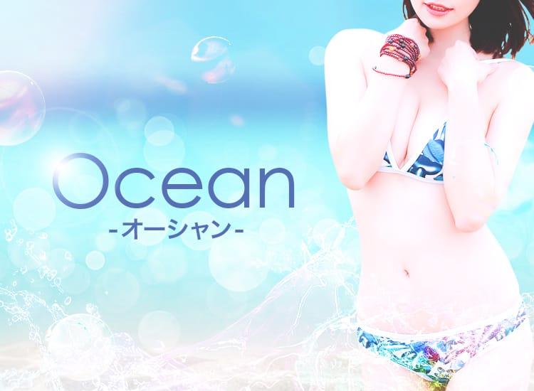 Ocean -オーシャン- - 鳥取市近郊