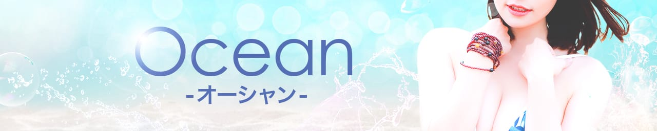 Ocean -オーシャン- - 日立
