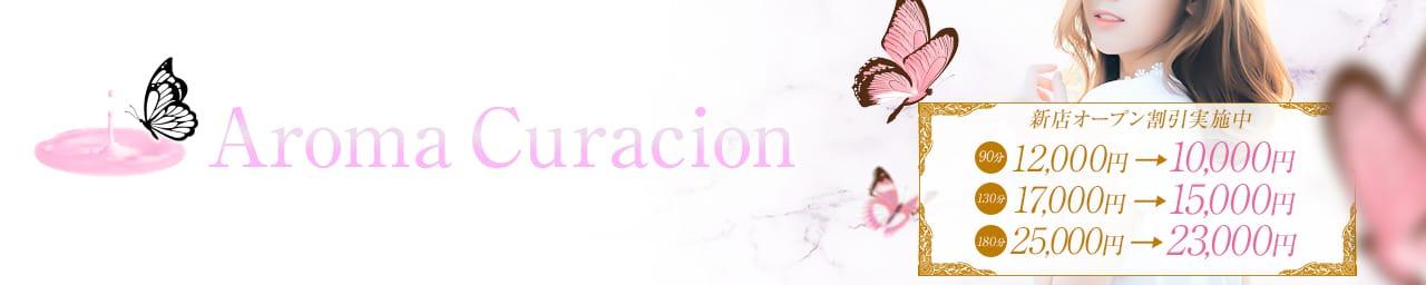 Aroma Curacion~アロマ クラシオン~