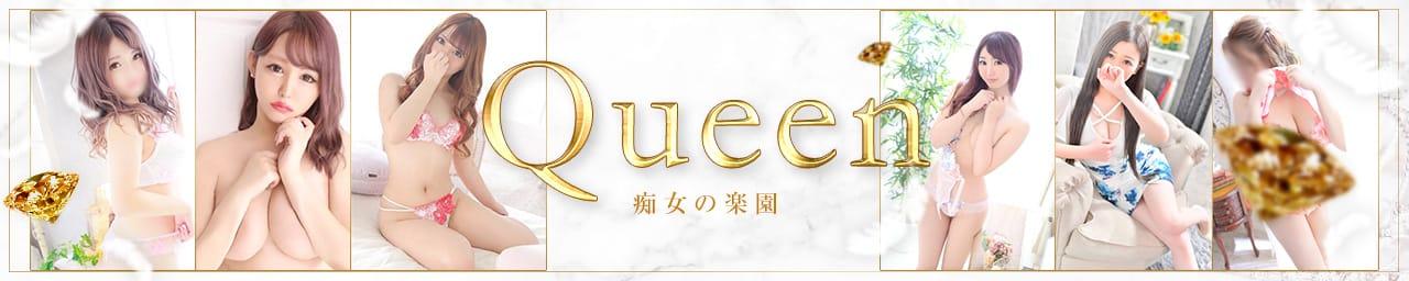Queen 痴女の楽園 - 高崎