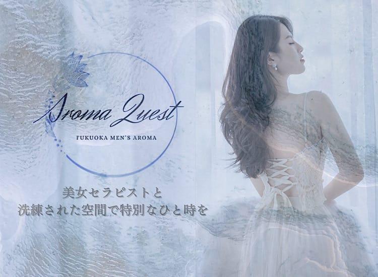 Aroma Quest-クエスト- - 福岡市・博多