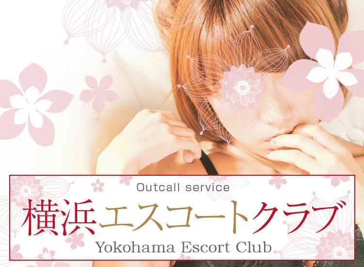 横浜エスコートクラブ - 横浜