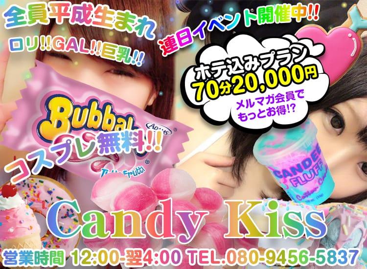 Candy Kiss - 郡山