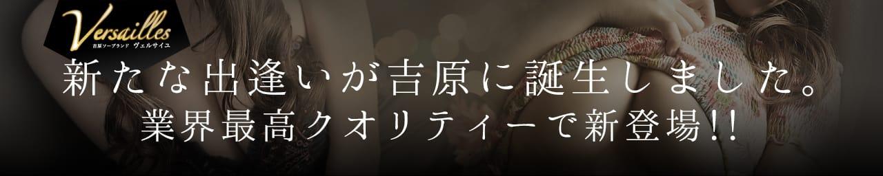 吉原 高級ソープ Versailles~ヴェルサイユ~