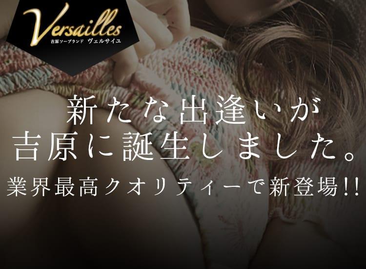 吉原 高級ソープ Versailles~ヴェルサイユ~ - 吉原
