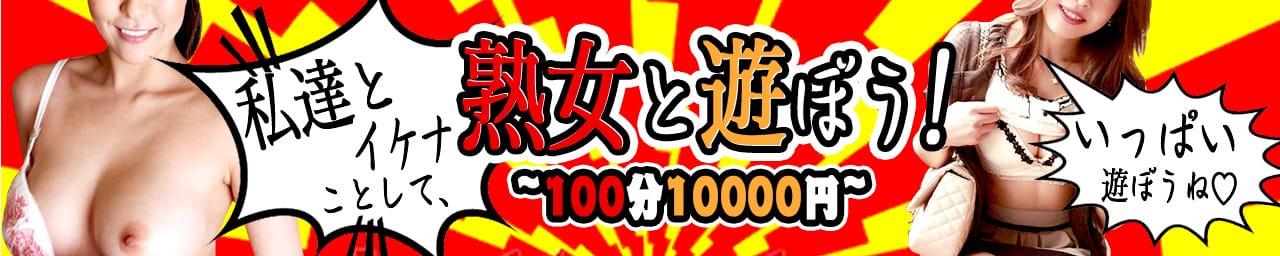 熟女と遊ぼう!100分10000円