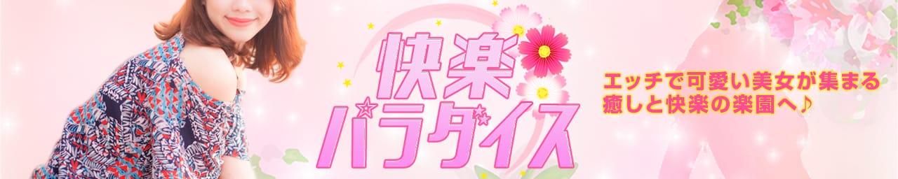 快楽パラダイス品川五反田店