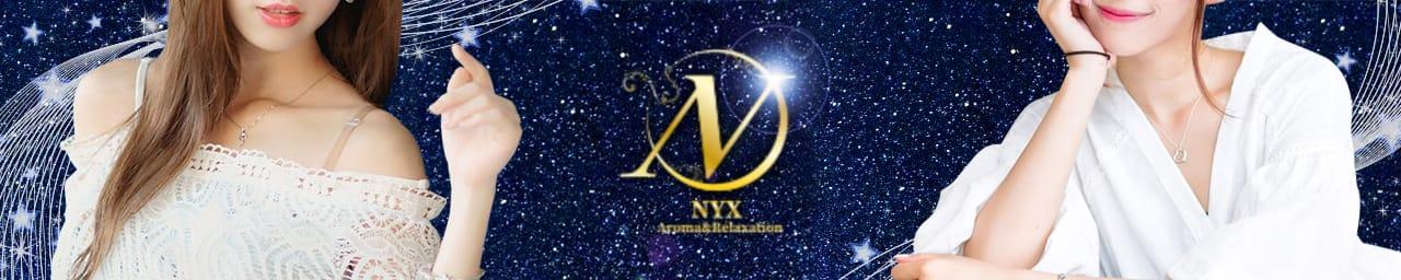 NYX(ニュクス)