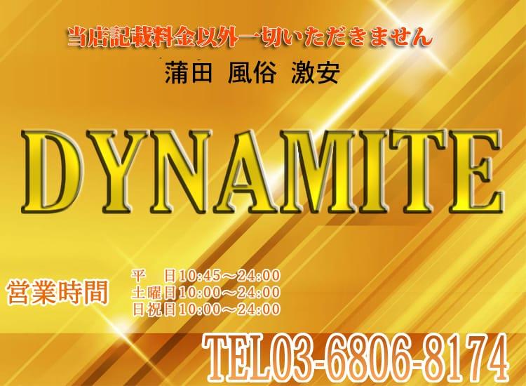 ダイナマイト蒲田店 - 蒲田
