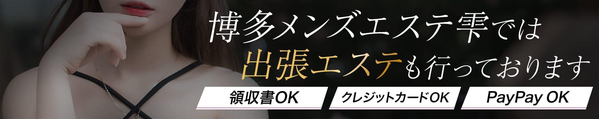 博多メンズエステ 雫~Sizuku~ その3